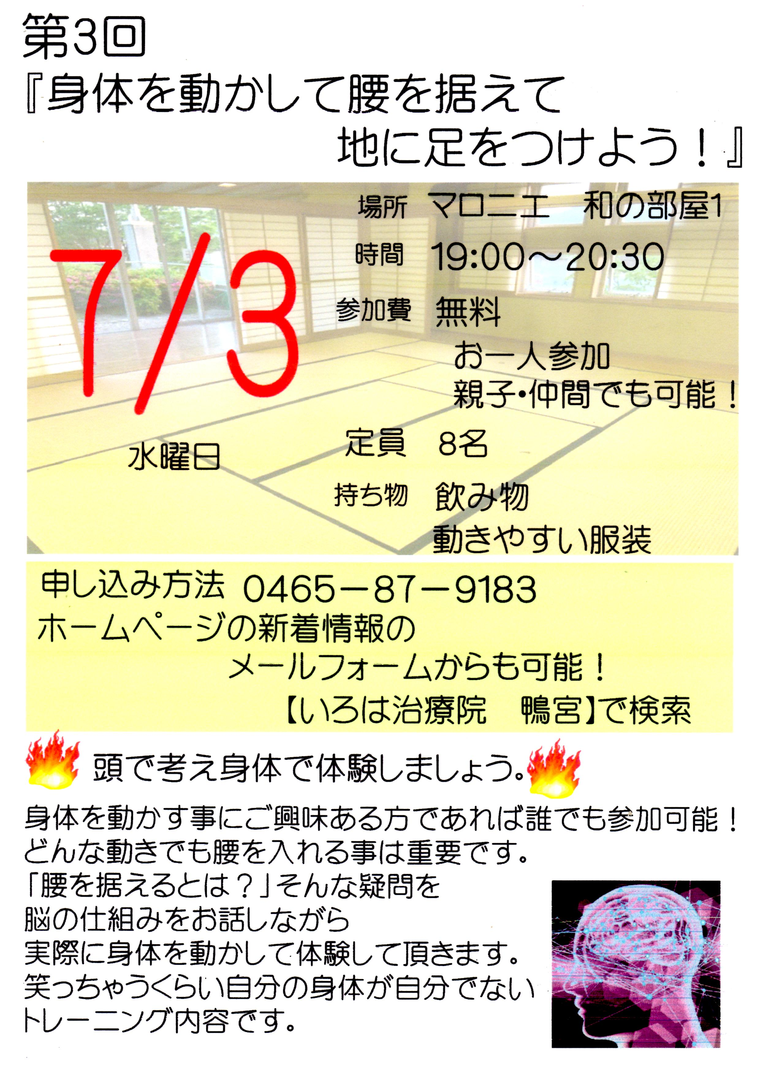 小田原 トレーニング 体操